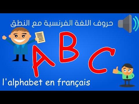 تعلم اللغة الفرنسية بالصوت والصورة - دروس تعلم اللغة الفرنسية