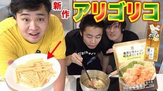 【大流行】ポテトサラダとさけるチーズで作る「アリゴリコ」がマジで美味すぎた!!