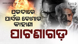 Gambar cover ପରଦାରେ ପାର୍ସଲ ବୋମାର କାହାଣୀ - ପାଟଣାଗଡ଼ । Manoj Mishra talks about 'Patnagarh' Movie