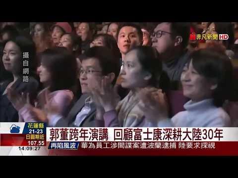 【非凡新聞】郭董跨年演講 回顧富士康深耕大陸30年