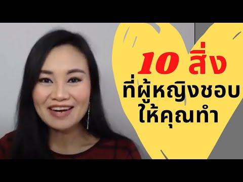 10 สิ่งที่ผู้หญิงชอบให้คุณทำ