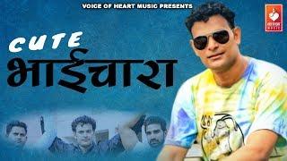 Cute Bhaichara || Dev Nindana , Manender Choudhary | Latest Haryanvi Songs Haryanavi 2019