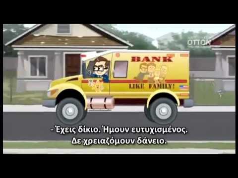 Banking System (for Dummies) Part 1 Ελληνικοι Υποτιτλοι