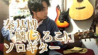 リクエストです。秦基博さんの鱗(うろこ)ソロギターアレンジしました。良い曲で個人的に好きなんですが、ソロギターでは弾きにくかったです笑 レギュラーチューニングで弾いて ...