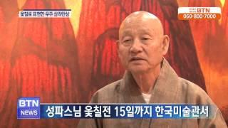 [BTN뉴스]옻칠로 표현한 삼라만상