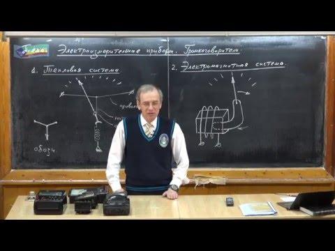 Урок 275. Электроизмерительные приборы. Громкоговорители