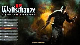 wolfschanze 2 падение третьего рейха обзор - Она мне снится в страшных снах