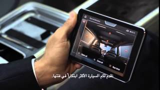 All-new BMW 7 Series - Touch Command (Arabic)