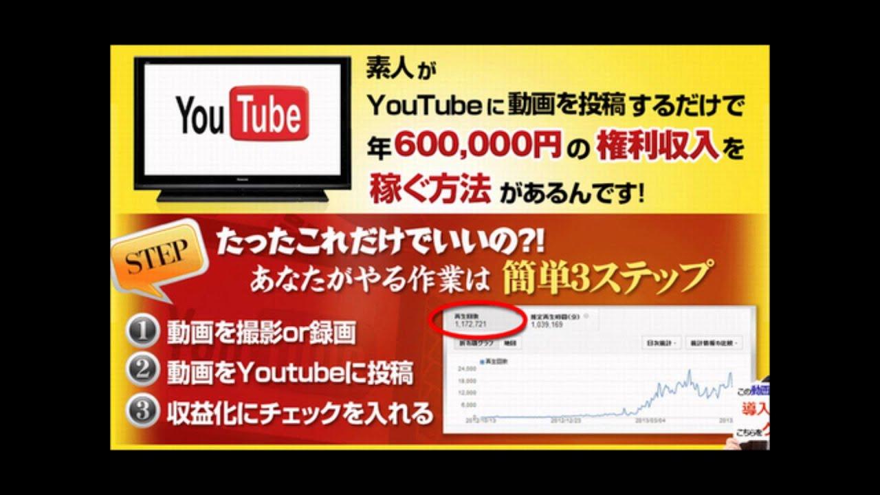 再生 収入 Youtube 100 万