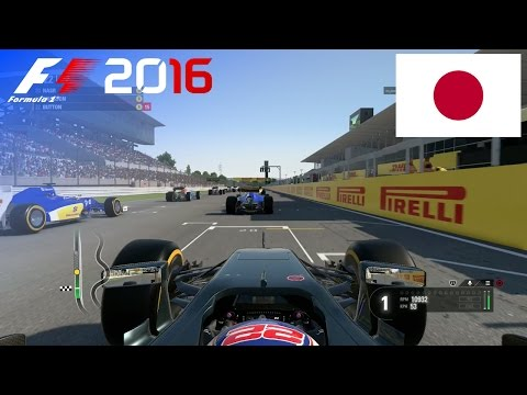 F1 2016 - 100% Race at Suzuka Circuit, Japan in Button