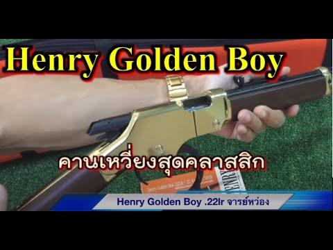 #ปืนคานเหวี่ยงตัวแรก Henry Golden Boy .22lr
