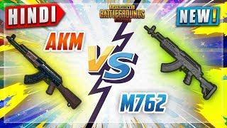 🔥*NEW* GUN BERYL M762 VS AKM PUBG MOBILE COMPARISON   SIDE BY SIDE   HINDI COMPARISON NOOBTHEDUDE