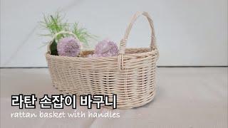 [rattan craft]라탄 손잡이바구니 #손잡이바구…