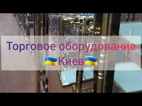 Торговое оборудование Киев. Торговые стойки, манекен невидимка, вешалки