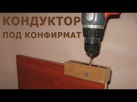 видео: Изготовление мебельного кондуктора - [life situations]
