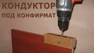 Изготовление мебельного кондуктора - [Life Situations](В этом видео, показан процесс, изготовления мебельного кондуктора своими руками из подручных средств. ..., 2014-02-02T18:00:32.000Z)