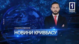 «Новини Кривбасу» – новини за 24 листопада 2017