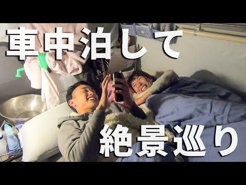 【車中泊夫婦】串本観光は絶景だらけだった!【日本一周216日目】