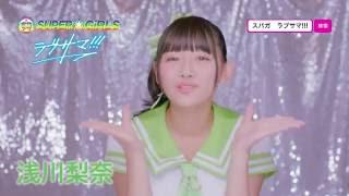 SUPER☆GiRLS / ラブサマ!!! (浅川梨奈 サビver.) 木戸口桜子 検索動画 23