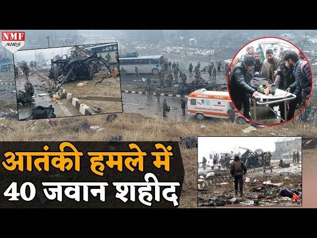 Pulwama: घात लगाकर बैठे आतंकियों का CRPF की बस पर बड़ा हमला, 40 जवान शहीद