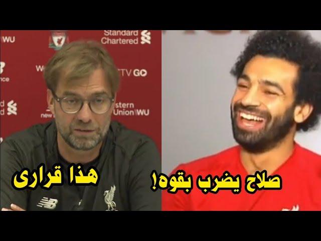 شاهد تصريحات محمد صلاح فى لقاء على قناة بين سبورت قبل مباراة ليفربول ومانشستر يونايتد