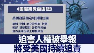迫害人權被舉報 將受美國持續追責|新唐人亞太電視|20191227