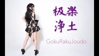 Gokuraku Jodo  極楽浄土  Dance Cover By 桃核