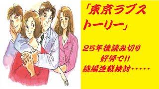 「東京ラブストーリー」続編連載検討 25年後読み切り好評で・・・どう...