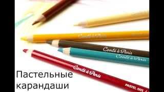 пастельные карандаши. Марки. Часть 1