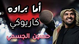 كاريوكي أما براوه - حسين الجسمي