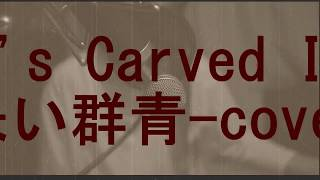 Nothing's Carved In Stone - 朱い群青