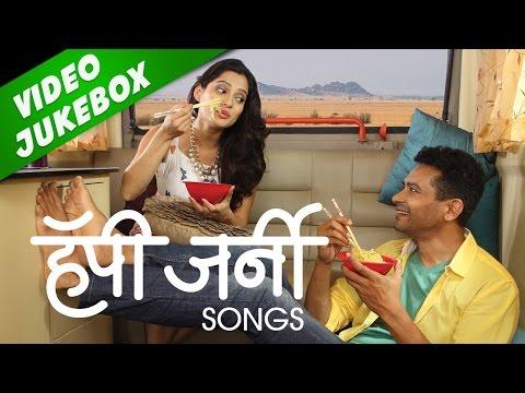 Happy Journey Songs | Video Jukebox | Popular Marathi Songs | Priya Bapat, Atul Kulkarni