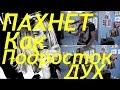 Google Ft Gizmo Пахнет как подросток дух Нирвана на русском Прямой перевод mp3