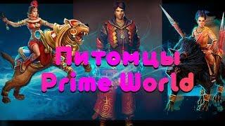 Prime World: НАДО ЗНАТЬ! Как управлять питомцами в ПВ?
