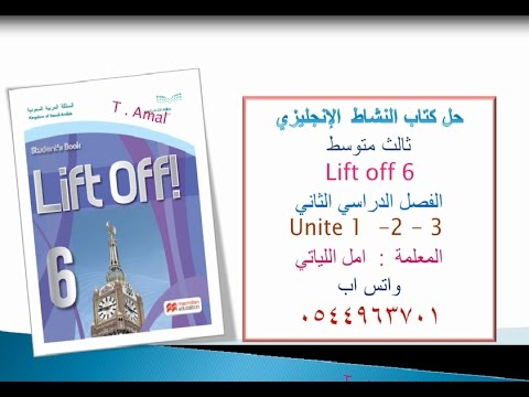 حل كتاب lift off اول متوسط ف2