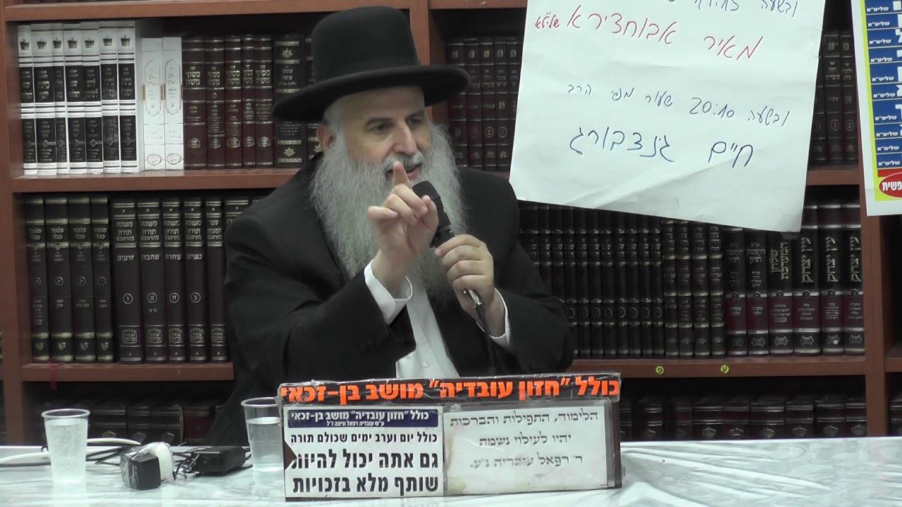 הרב מאיר אבוחצירא :  נשים במה זכיין ?