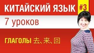 Урок 3. Китайский язык за 7 уроков для начинающих. Глаголы 去、来、回. Елена Шипилова.