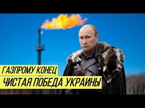 """Украина нанесла удар по """"Газпрому"""" и заняла крупный рынок в Европе"""