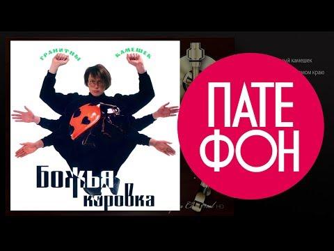 Божья коровка - Гранитный камешек (Full album) 1995