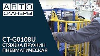 CT-G0108U СТЯЖКА ПРУЖИН ПНЕВМАТИЧЕСКАЯ Обзор