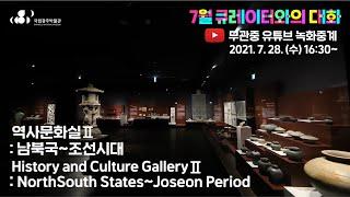 '큐레이터와의 대화' - 역사문화실 2: 남북국~조선시…