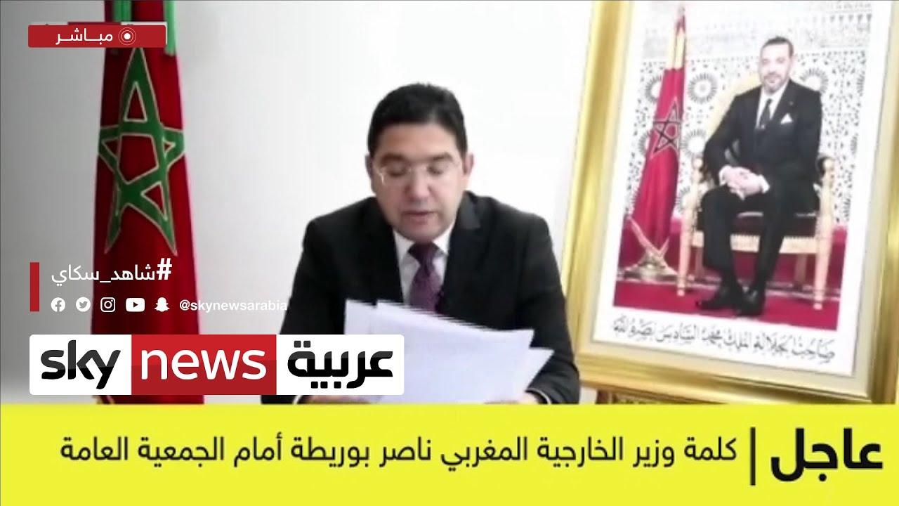 بوريطة: ملتزمون بتحقيق تسوية نهائية لقضية الصحراء المغربية | #عاجل  - نشر قبل 12 ساعة