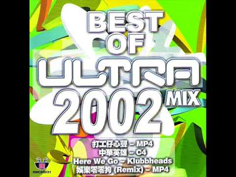 Best Of Ultra Mix 2002 Non-stop 港�經典大連續