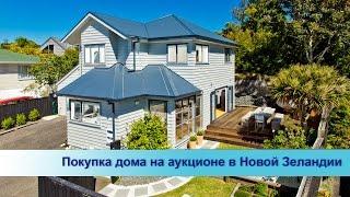 Покупка дома в Новой Зеландии с аукциона(Как купить дом в Новой Зеландии с аукциона. Видео о том как выбрать дом в Новой Зеландии и купить его с аукци..., 2015-11-19T09:24:01.000Z)