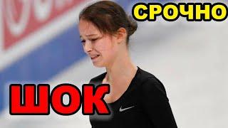 Состояние Щербаковой шокирует болельщиков Анна Щербакова упала со всех 4 х на тренировке ЧМ 2021
