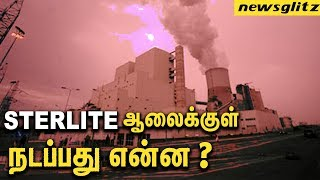 STERLITE ஆலைக்குள் நடப்பது என்ன ? Why Sterlite is a disaster to Tuticorin ?  Latest Tamil News