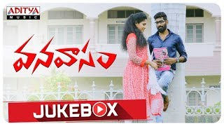 Vanavasam Full Songs Jukebox  || Naveenraj Sankarapu, Shashi Kanth, Sravya, Sruthi