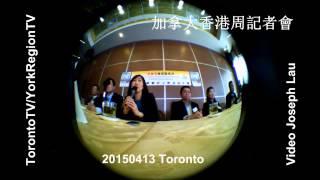 加拿大香港周記者會 20150413