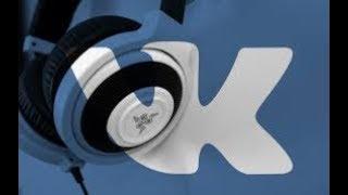 Как слушать музыку в VK без интернета
