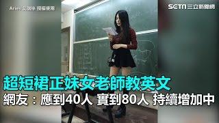 超短裙正妹女老師教英文